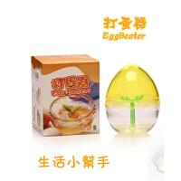 红兔子 炫彩手动打蛋器 蛋形创意打蛋器 摇蛋器 环保厨房小工具