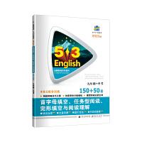曲一线 九年级+中考 首字母填空、任务型阅读、完形填空与阅读理解150+50篇 53英语N合1组合系列图书 五三(20