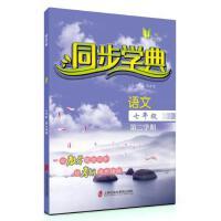 语文(7年级第2学期)/同步学典