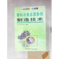 【二手旧书9成新】香料与食品添加剂制造技术