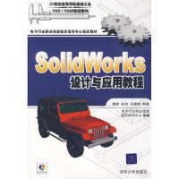 【二手旧书8成新】 Solidworks设计与应用教程(配)(基础工业CAD/CAM) 魏峥,赵功,宋晓明著 清华大学