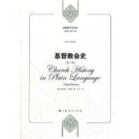 基督教文化译丛:基督教会史(第3版)