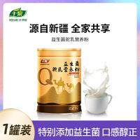 千泉益生菌驼乳营养粉 350g/罐 a