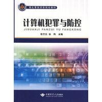 计算机犯罪与防控