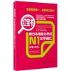红宝书.新日本语能力考试N1文字词汇(详解+练习)(最新修订版本)