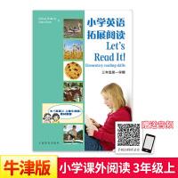 小学英语拓展阅读 三年级第一学期