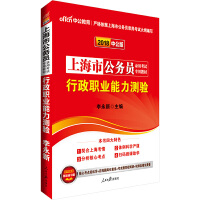 上海公务员考试用书中公2018上海市公务员录用考试专用教材行政职业能力测验