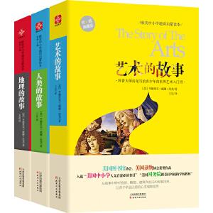 欧美中小学通识启蒙读本:人类的故事+地理的故事+艺术的故事(全套共3册)权威典藏版