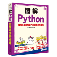 图解Python--轻松快速掌握实力派脚本语言精华