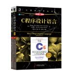 C程序设计语言典藏版套装(套装共2册 讲义+习题解答)