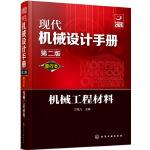 现代机械设计手册:单行本――机械工程材料(第二版)