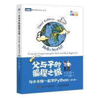 父与子的编程之旅 与小卡特一起学Python 第3版(全彩印刷)