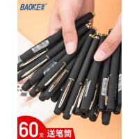 宝克中性笔0.7mm大容量磨砂黑色签字笔1.0子弹头粗字水笔商务高档练字笔硬笔书法用0.5mm碳素黑笔可定制logo