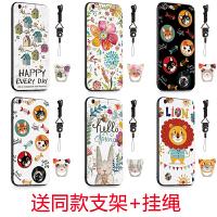 苹果6 iPhone6 6s plus 手机壳 手机套 保护壳 保护套 卡通 全包 浮雕 防摔 软边硬壳 送挂绳 指环