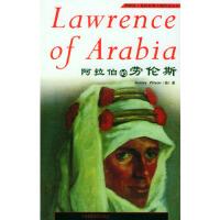 【二手旧书9成新】 阿拉伯的劳伦斯(英汉对照人物传记丛书) [英]威尔逊,潘岳 9787560027098 外语教学与