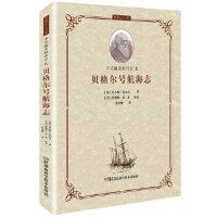 【二手旧书9成新】智慧巨人丛书:不可抹灭的印记之 贝格尔号航海志 (英) 查尔斯.达尔,(Darwin,C.R.) ,