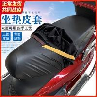 电动车皮革座套电瓶助力踏板摩托车坐垫套防水