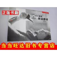 【二手9成新】恨着恨着就爱上了杜子建谬论集杜子建著北京联合出版公司