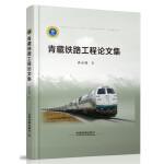 青藏铁路工程论文集