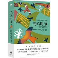 """""""天际线""""丛书:鸟鸣时节:英国鸟类年记 译林出版社"""