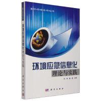 正版现货 环境应急信息化理论与实践 刘锐 姚xin主编 科学出版社