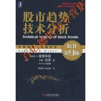 【二手9成新】股市趋势技术分析(原书第9版)迈吉,巴塞蒂,郑学勤,
