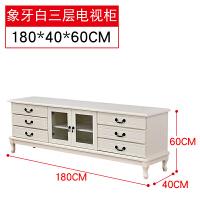 实木电视柜客厅地柜小户型欧式储物柜中式简约卧室电视机柜1.2米 象牙白三层 1.8米 整装