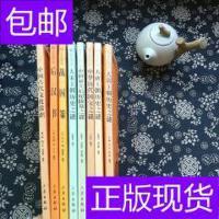 [二手旧书9成新]6元本中华国学百部 【8本合售】 /宋佩、李军、张