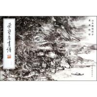 荣宝斋画谱210:山水画稿部分