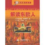 解读东欧人 瑞奇蒙德 ,徐冰,于晓言 水利水电出版社 9787508422398