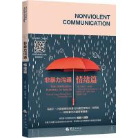 非暴力沟通 情绪篇 华夏出版社