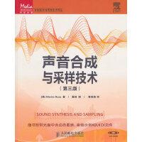 声音合成与采样技术(第三版)