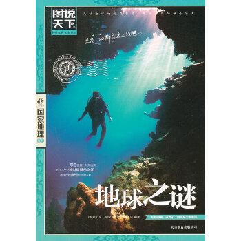 地球之谜 图说天下 国家地理 旅游类畅销品牌