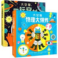 太空猫:全2册