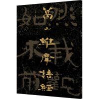 中国石刻书法精粹 葛山维摩诘经 山东美术出版社