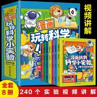 注音幼儿小学生版十万个为什么全8册 儿童百问百答 恐龙书 中国青少年儿童百科全书