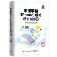 苹果手机(iPhone)维修秒杀109例(全彩) 9787121304590