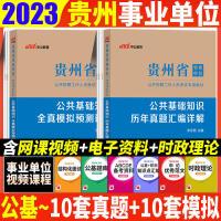 贵州省事业单位考试用书 中公2021贵州事业单位考试用书5本 公共基础知识综合知识教材+历年真题+模拟+1001题+考前