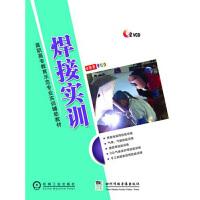 高职高专教育示范专业实训辅助教材 焊接实训2VCD 音像教材
