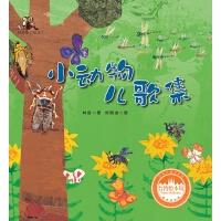台湾儿童文学馆・林良童心绘本1-小动物儿歌集(平)