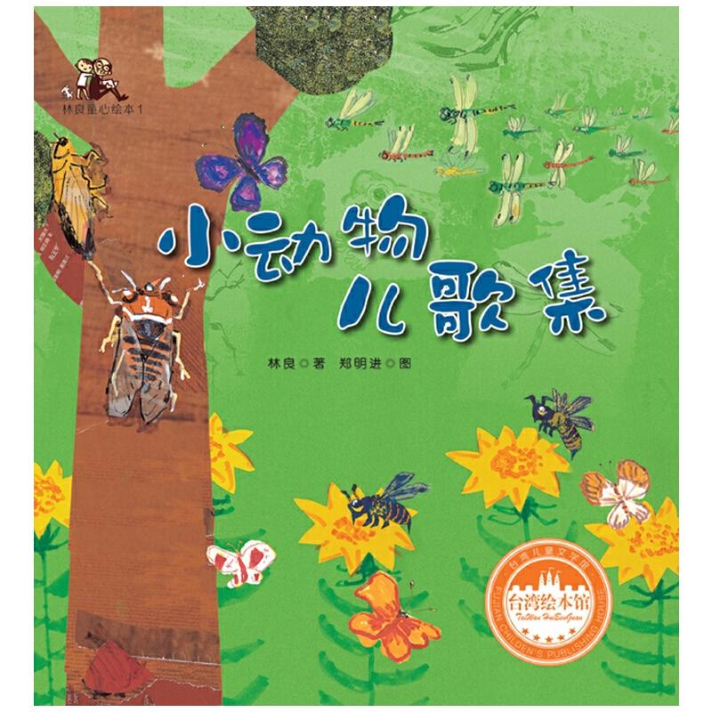 台湾儿童文学馆·林良童心绘本1-小动物儿歌集(平)