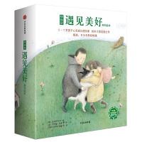 绿地泉遇见美好系列绘本(套装全9册)