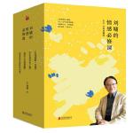 刘墉:刘墉的情感必修课