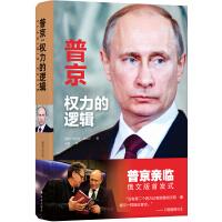 """普京:权力的逻辑(""""没有第二个西方记者能像胡贝特・塞佩尔一样接近普京"""")"""