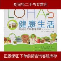 【二手旧书8成新】LOHAS健康生活 乐活北京环境文化中心 轻工 9787501963218