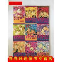 【二手9成新】KISS魔法全1-9杉惠美子远方出版社