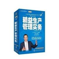 正版 商城正版 精益生产管理实务 陈忠雄 5DVD CD 手册 培训光盘 光碟 企业培训