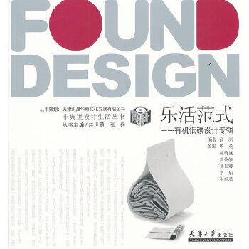 非典型设计生活丛书—乐活范式
