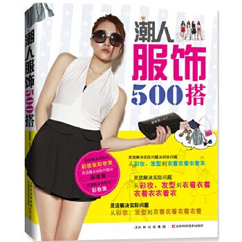 潮人服饰500搭(pdf+txt+epub+azw3+mobi电子书在线阅读下载)