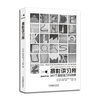 摄影讲习所――307个摄影练习与创意